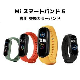 xiaomimiband 5 替えバンド シャオミ mi band5 Xiaomi Mi 交換ベルト Smart Band 5 全9色 シャオミ バンド5 Miスマートバンド5
