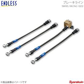ENDLESS ブレーキライン(1台分) スイベルレーシング S-MX RH1 エンドレス エンドレス