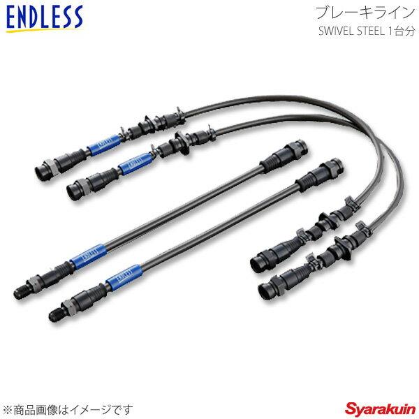 ENDLESS ブレーキライン(1台分) スイベルスチール 86 ZN6 エンドレス エンドレス