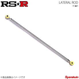 RS-R ラテラルロッド アベニール W10 RSRラテラルロッド RSR