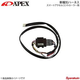 アペックス/APEXi スマートアクセルコントローラー 車種別ハーネス ミツビシ コルトラリーアート Z27A/Z27AG 4G15 アペックス
