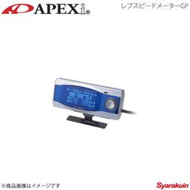 アペックス/APEXi レブスピードメーターGP(シルバーケース/青表示) ニッサン 180SX RPS13 SR20DET 91/01〜98/12 アペックス