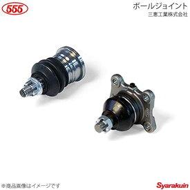 555 スリーファイブ ボールジョイント 1個 F ロアー アトラス SN6F23 TD25 1995.06-1999.06 40160-3T426 SB-N722