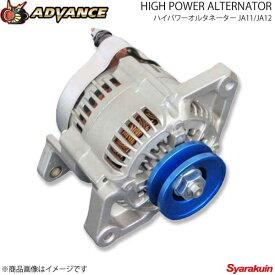 ADVANCE アドバンス ハイパワーオルタネーター シルバー ジムニー JA11/JA12 エンジン:F6A プーリーカラー:- KH-JA11