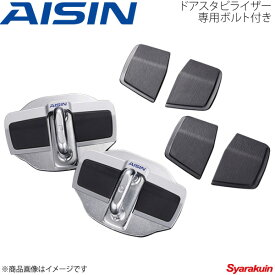 AISIN/アイシン ドアスタビライザー専用ボルト付 スイフトスポーツ ZC33S DST-001+DSL-SP01