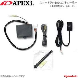 A'PEXi アペックス スマートアクセルコントローラー+車種別専用ハーネス一セット グレイス 15/6〜 GM6/9 L15B 410-A001+417-A023