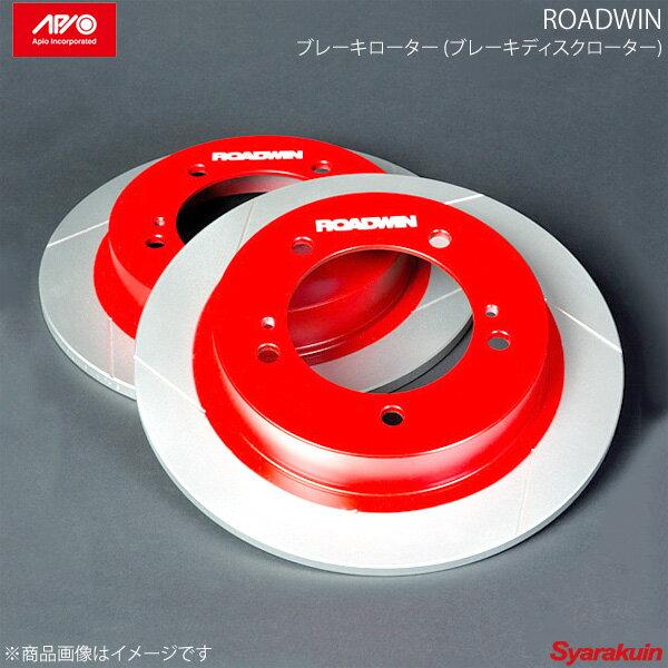 APIO アピオ ROADWIN ブレーキローター ブレーキディスク ローター 1台分 2枚セット ジムニー JB23-5型途中〜10型まで