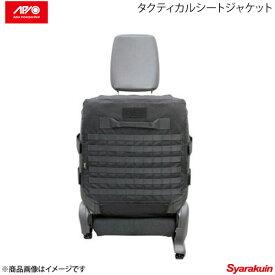 APIO アピオ タクティカルシートジャケット ジムニー/ジムニーシエラ JB23-5型以降の純正フロントシート/JB43-4型以降の純正フロントシート