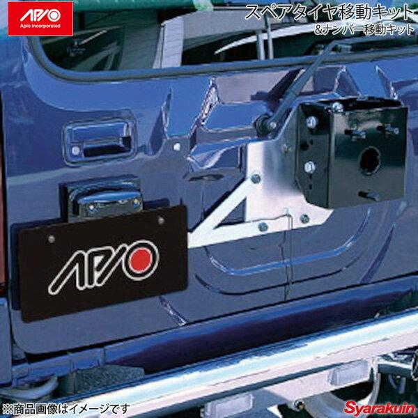 APIO アピオ スペアタイヤ移動&ナンバー 移動キット ジムニー JB23/JB33/JB43