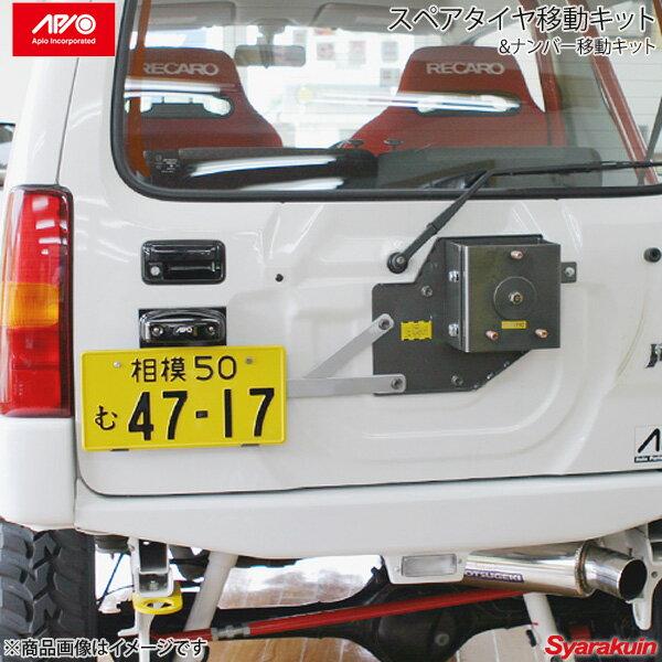 APIO アピオ スペアタイヤ 一本背負い&ナンバー移動キット ジムニー JB23