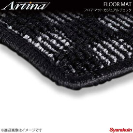 Artina アルティナ フロアマット カジュアルチェック シルバー/ブラック ノア/ヴォクシー ZRR/ZWR80系 H29.07〜