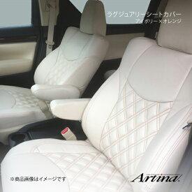 Artina アルティナ ラグジュアリーシートカバー 2345 本体アイボリー×オレンジステッチ ヴォクシー ZRR80W