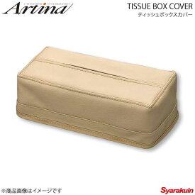 Artina アルティナ ティッシュボックスカバー 高さ約6cmのスリムタイプ ベージュ