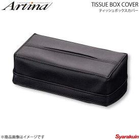 Artina アルティナ ティッシュボックスカバー 高さ約6cmのスリムタイプ ブラック