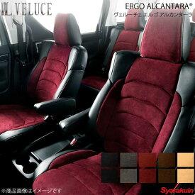 VELUCE ヴェルーチェ ERGO エルゴ シートカバー 2312 アルカンターラ(パンチング加工) グレー×グレー ヴォクシー ZRR70W/ZRR75W/ZRR70G/ZRR75G
