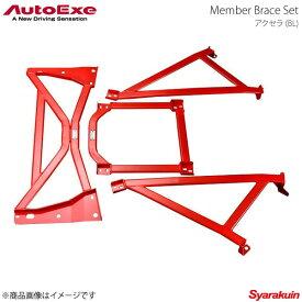AutoExe オートエグゼ Member Brace Set メンバーブレースセット 1台分セット アクセラ BLFFW/BLFFP