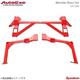 AutoExe オートエグゼ Member Brace Set メンバーブレースセット 1台分セット CX-3 DK系全車