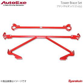 AutoExe オートエグゼ Tower Brace Set タワーブレースセット 1台分セット アテンザセダン GJ2FP/GJ5FP/GJEFP
