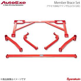 AutoExe オートエグゼ Member Brace Set メンバーブレースセット 1台分セット アクセラ BM系スポーツ2WD車