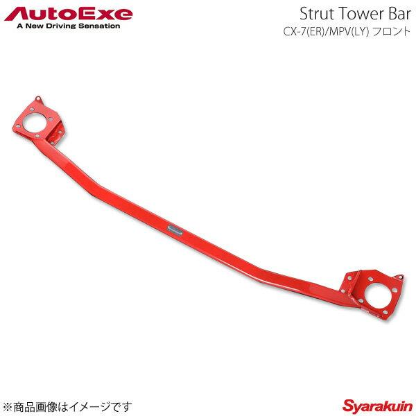 AutoExe オートエグゼ Strut Tower Bar ストラットタワーバー フロント用 スチール製 MPV LY3P