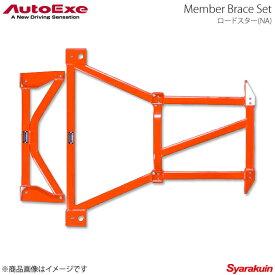 AutoExe オートエグゼ Member Brace Set メンバーブレースセット 1台分セット ロードスター NA6CE-〜147529