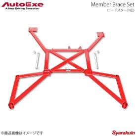 AutoExe オートエグゼ Member Brace Set メンバーブレースセット 1台分セット ロードスター ND系全車