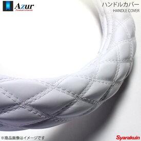 Azur アズール ハンドルカバー ステラ Sサイズ 外径約36〜37cm エナメルホワイト XS54I24A-S