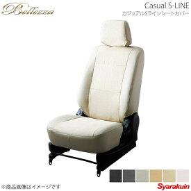 Bellezza/ベレッツァ シートカバー アクア NHP10 カジュアル S-LINE ライトベージュ(アイボリー)