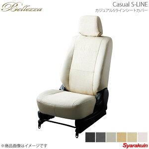 Bellezza/ベレッツァ シートカバー シエンタ NCP81/NCP85 カジュアル S-LINE ベージュ