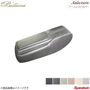Bellezza/ベレッツァ アームレストカバー N-WGN Custom JH1/JH2 セレクション ホワイト