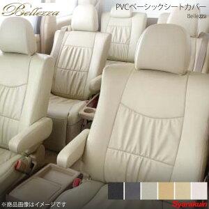 Bellezza/ベレッツァ シートカバー ヴォクシー ZRR70/ZRR75 PVCベーシック(在庫限り) ブラック