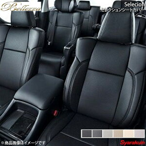 Bellezza/ベレッツァ シートカバー ヴォクシー ZRR80G/80W/85G/85W セレクション グレー