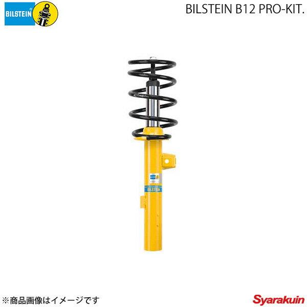 BILSTEIN/ビルシュタイン 車高調キット B12 Pro-Kit Mercedes Benz C W204/S204 ワゴン CGI BTS46-180773