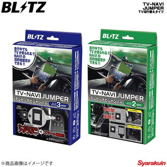 BLITZ TV-NAVI JUMPER sutejia M35、NM35、PM35、PNM35 TV转换taipuburittsu