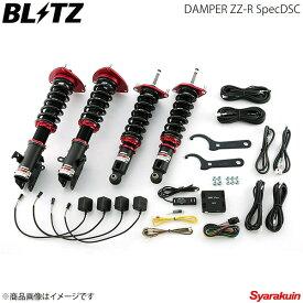 車高調キット BLITZ/ブリッツ DAMPER ZZ-R Spec-DSC LEXUS/レクサス GS UZS190 3UZ-FE