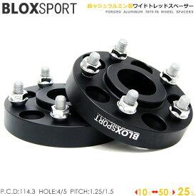 BLOX SPORT 超超ジュラルミン ワイドトレッドスペーサー 25mm 5H 114.3 60φ M12×P1.5 2枚セット レクサス車 トヨタ車 スズキ車