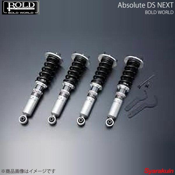 BOLD WORLD 全長調整式車高調 Absolute DS NEXT for SEDAN クラウン 18系 ボルドワールド