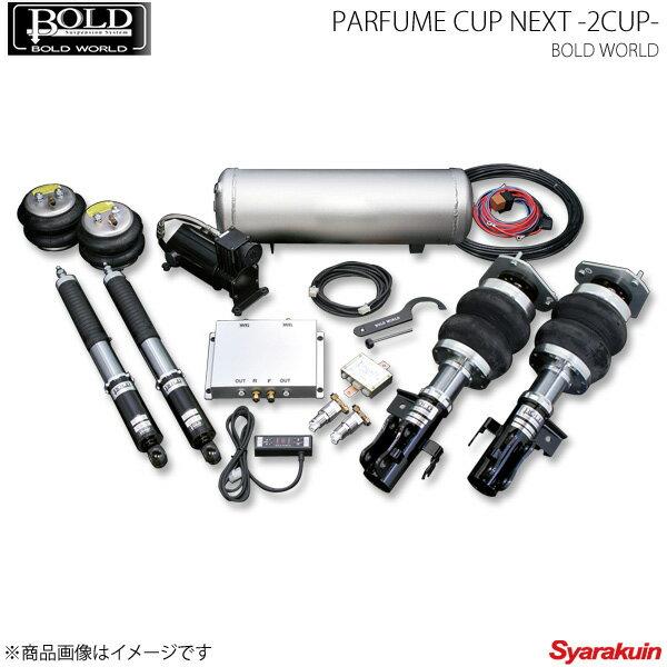 BOLD WORLD エアサスペンション PARFUME CUP NEXT 2CUP for K-CAR タント/タントカスタム LA600 エアサス ボルドワールド