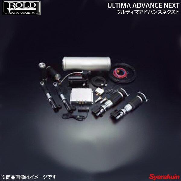 BOLD WORLD エアサスペンション ULTIMA ADVANCE NEXT for WAGON セレナ C25 エアサス ボルドワールド
