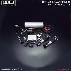BOLD WORLD エアサスペンション ULTIMA ADVANCE NEXT for WAGON ヴィッツ NCP91 エアサス ボルドワールド