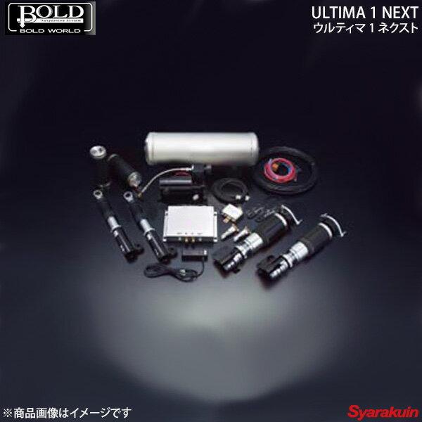 BOLD WORLD エアサスペンション ULTIMA1 NEXT for WAGON セレナ C26 エアサス ボルドワールド