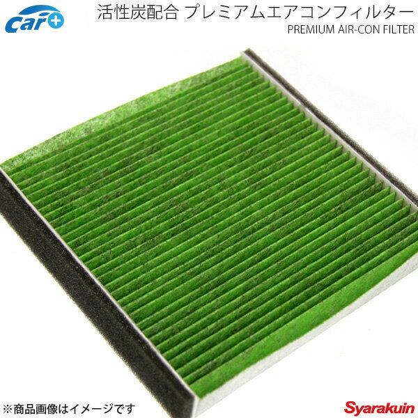 エアコンフィルター レガシィB4 BL5 BL9 BLE BL5改 SUBARU スバル 炭 エアコンフィルター