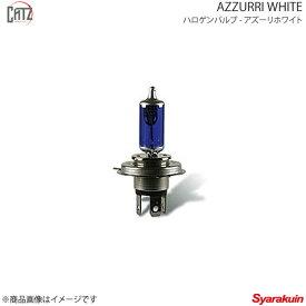CATZ キャズ AZZURRI WHITE ハロゲンバルブ ヘッドランプ(Hi) HB3 エスティマ ACR5#/GSR5# H20.12〜H24.4 CB462