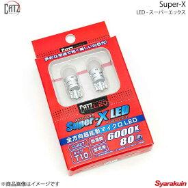 CATZ キャズ ライセンス(ナンバー)ランプ LED Super-X LED T10 白色 6000K エスティマ アエラス ACR5#/GSR5# H18.1〜H20.11 CLB27