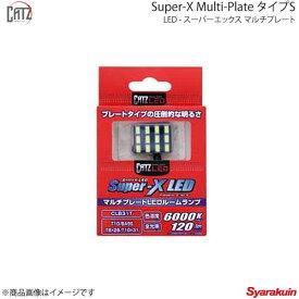 CATZ キャズ センタールームランプ LED Super-X Multi-Plate タイプS T10 エスティマ アエラス ACR5#/GSR5# H20.12〜H24.4 CLB31T