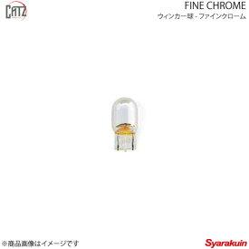 CATZ キャズ ウインカー球 フロント T20 ファインクローム(FINE CHROME) T20バルブSET マツダスピードアクセラ BL3FW H21.6〜H25.11 CZB211