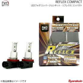 CATZ キャズ REFLEX COMPACT LEDフォグコンバージョンキット H11 ステップワゴン RF3/RF4/RF7/RF8 H15.6〜H17.5 CLC21