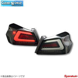 CLEAR WORLD/クリアワールド フルLEDテールランプ シーケンシャルウインカー切替式 WRX STI/WRX S4 VAB テールランプ CTF-05
