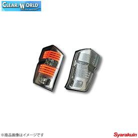 CLEAR WORLD/クリアワールド チューブLEDテールランプ ステップワゴン RK1/2/5/6 テールランプ スモークレンズ CTH-42
