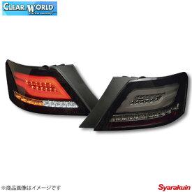 CLEAR WORLD/クリアワールド クラスエーダッシュシリーズ チューブフルLEDテール マークX GRX12#系 テールランプ スモークレンズ CTT-40